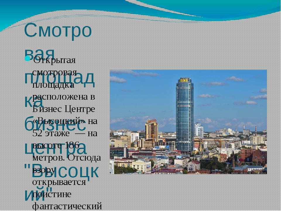 """Смотровая площадка бизнес центра """"Высоцкий"""" Открытая смотровая площадка распо..."""