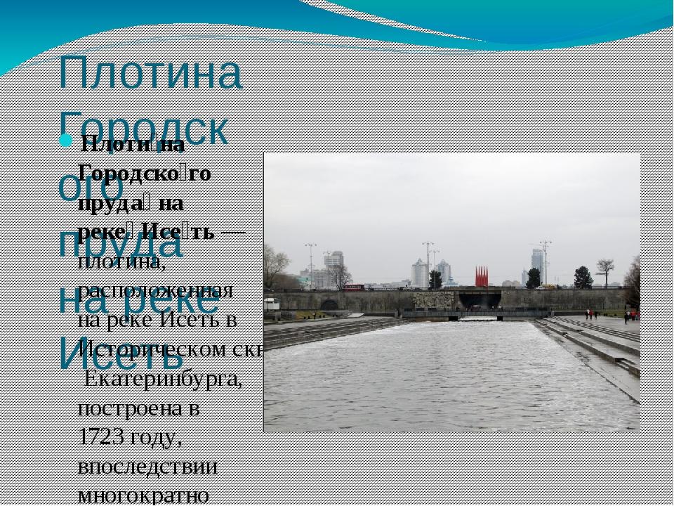 Плотина Городского пруда на реке Исеть Плоти́на Городско́го пруда́ на реке́ И...