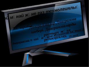 Жылыой мұнай және газ технолгиялық колледжі Ашық сабақ Тақырыбы: Диаграммала