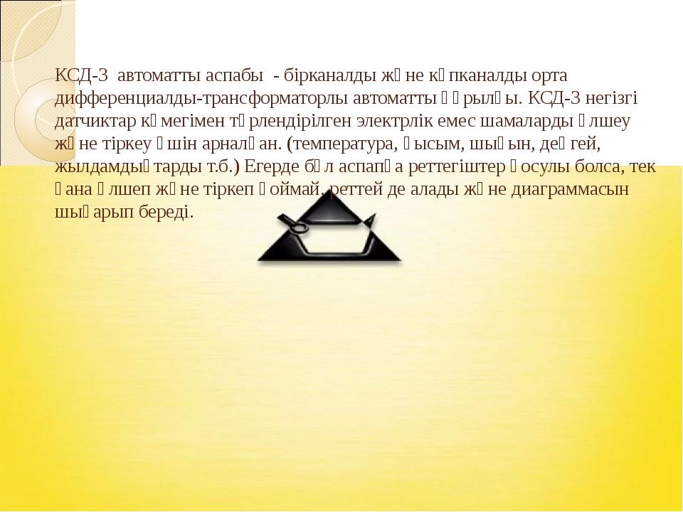 Диаграмма Ұяшық Гистограмма Тақырып Кесте Жол Тор Қадам Функция Ұя