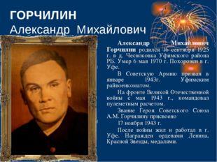ГОРЧИЛИН Александр Михайлович Александр Михайлович Горчилин родился 16 сентя