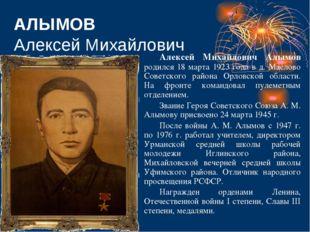 АЛЫМОВ Алексей Михайлович Алексей Михайлович Алымов родился 18 марта 1923 го