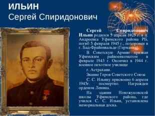 ИЛЬИН Сергей Спиридонович Сергей Спиридонович Ильин родился 5 апреля 1925 г.