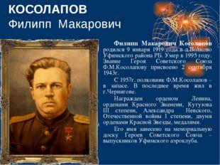 КОСОЛАПОВ Филипп Макарович Филипп Макарович Косолапов родился 9 января 1919