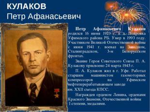 КУЛАКОВ Петр Афанасьевич Петр Афанасьевич Кулаков родился 16 июня 1923 г. в