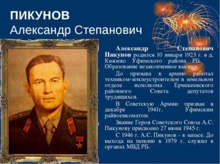 ПИКУНОВ Александр Степанович Александр Степанович Пикунов родился 10 января