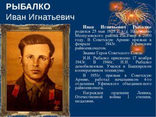 РЫБАЛКО Иван Игнатьевич Иван Игнатьевич Рыбалко родился 25 мая 1925 г. в д.