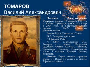 ТОМАРОВ Василий Александрович Василий Александрович Томаров родился 12 февра