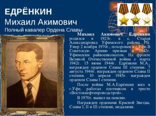 ЕДРЁНКИН Михаил Акимович Полный кавалер Ордена Славы Михаил Акимович Едрёнки