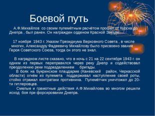 Боевой путь А.Ф.Михайлов со своим пулемётным расчётом прошел от Курска до Дне