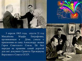 3 апреля 1965 года, спустя 21 год Михайлова Марфа Евграфовна, проживающая в