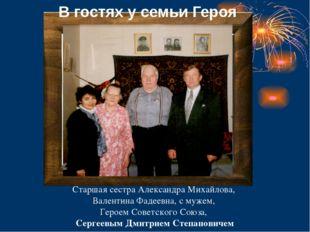 Старшая сестра Александра Михайлова, Валентина Фадеевна, с мужем, Героем Сове
