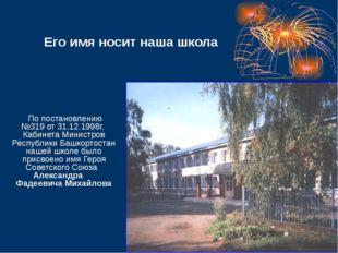 Его имя носит наша школа По постановлению №319 от 31.12.1998г. Кабинета Минис