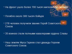 На фронт ушло более 700 тысяч жителей республики Погибло около 300 тысяч бойц