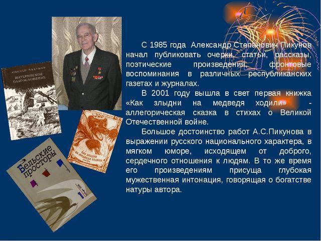 С 1985 года Александр Степанович Пикунов начал публиковать очерки, статьи, ра...