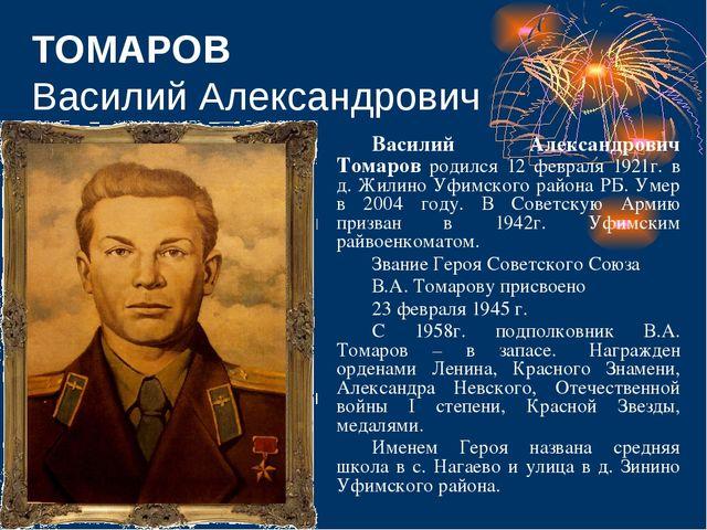 ТОМАРОВ Василий Александрович Василий Александрович Томаров родился 12 февра...