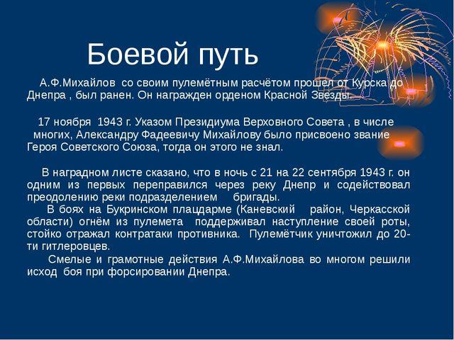 Боевой путь А.Ф.Михайлов со своим пулемётным расчётом прошел от Курска до Дне...