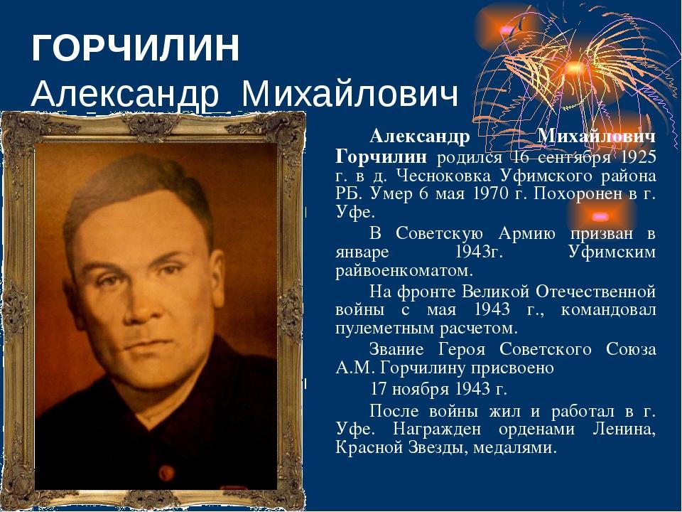 ГОРЧИЛИН Александр Михайлович Александр Михайлович Горчилин родился 16 сентя...