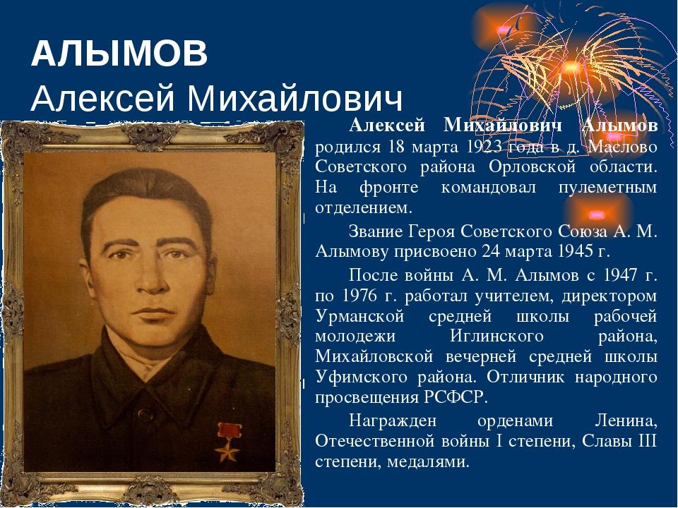 АЛЫМОВ Алексей Михайлович Алексей Михайлович Алымов родился 18 марта 1923 го...