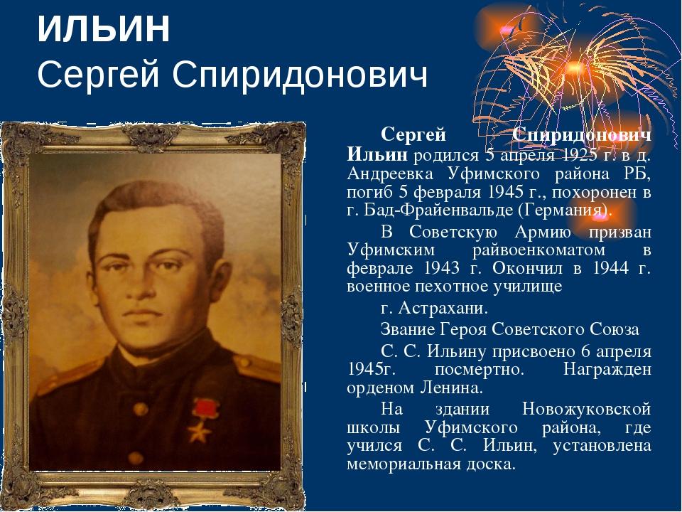 ИЛЬИН Сергей Спиридонович Сергей Спиридонович Ильин родился 5 апреля 1925 г....