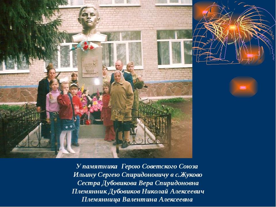 У памятника Герою Советского Союза Ильину Сергею Спиридоновичу в с.Жуково Сес...