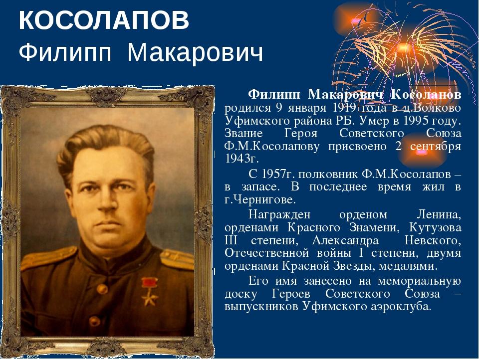 КОСОЛАПОВ Филипп Макарович Филипп Макарович Косолапов родился 9 января 1919...