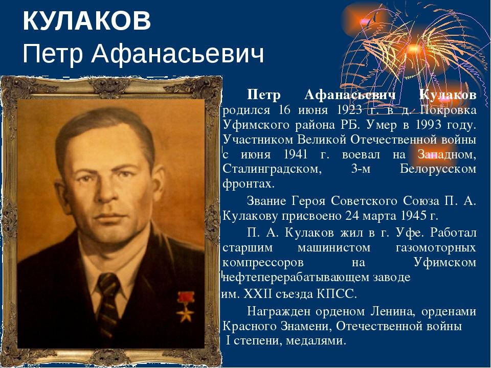 КУЛАКОВ Петр Афанасьевич Петр Афанасьевич Кулаков родился 16 июня 1923 г. в...