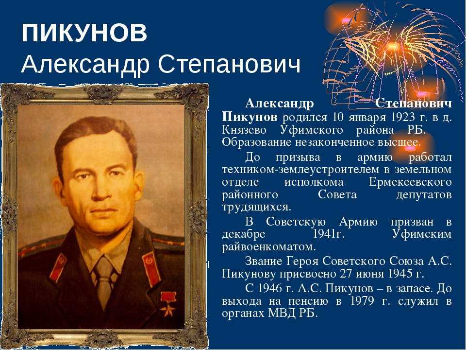 ПИКУНОВ Александр Степанович Александр Степанович Пикунов родился 10 января...