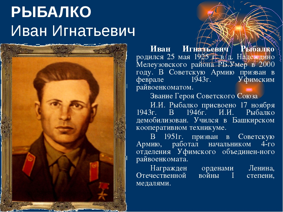 РЫБАЛКО Иван Игнатьевич Иван Игнатьевич Рыбалко родился 25 мая 1925 г. в д....