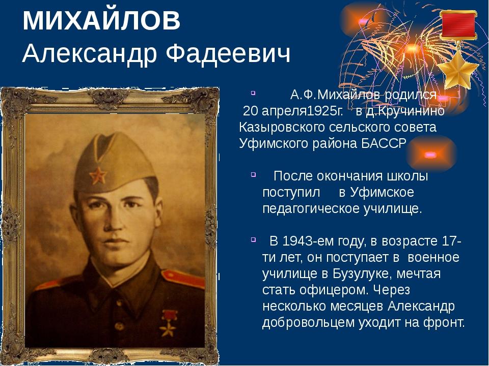 МИХАЙЛОВ Александр Фадеевич  А.Ф.Михайлов родился 20 апреля1925г. в д.Кручин...