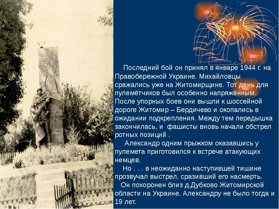 Последний бой он принял в январе 1944 г. на Правобережной Украине. Михайловц...