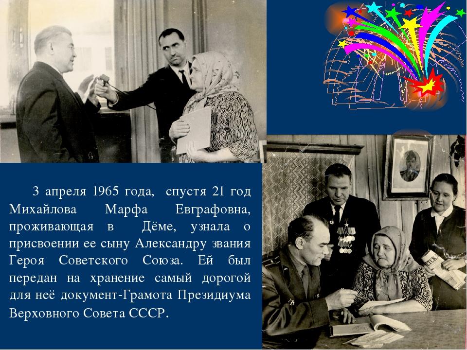 3 апреля 1965 года, спустя 21 год Михайлова Марфа Евграфовна, проживающая в...