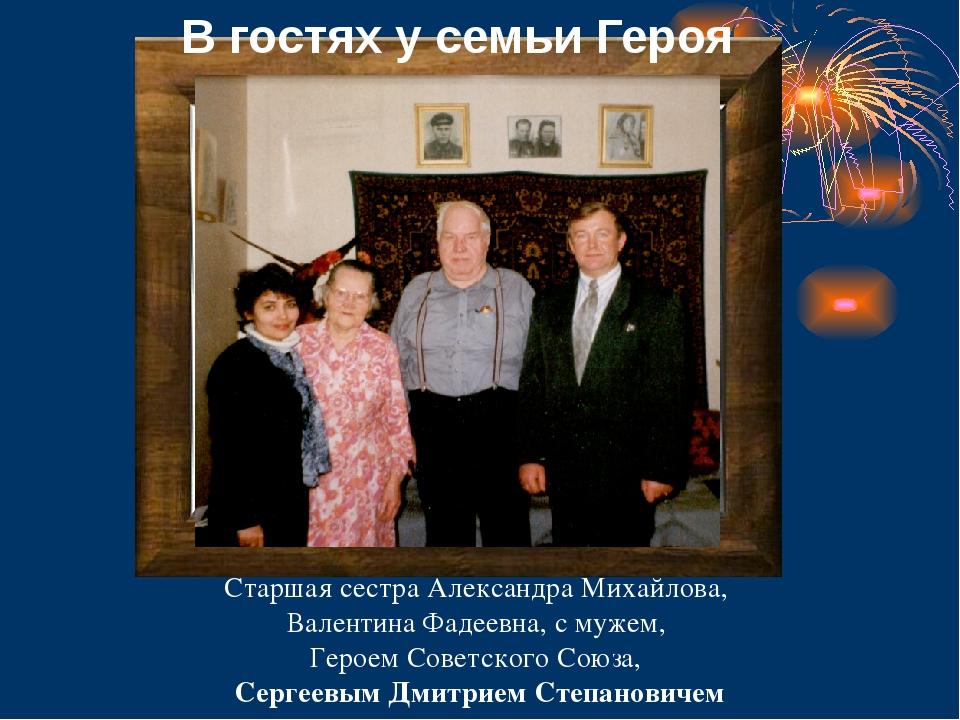 Старшая сестра Александра Михайлова, Валентина Фадеевна, с мужем, Героем Сове...