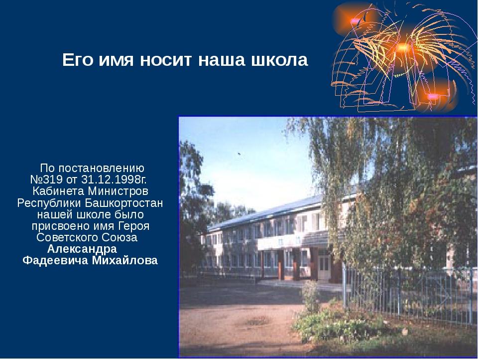 Его имя носит наша школа По постановлению №319 от 31.12.1998г. Кабинета Минис...