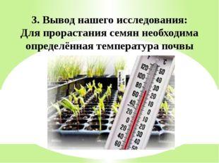 3. Вывод нашего исследования: Для прорастания семян необходима определённая т