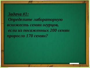 Задача #1: Определите лабораторную всхожесть семян огурцов, если из посаженн