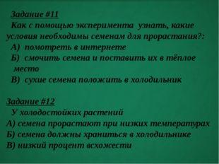 Задание #11 Как с помощью эксперимента узнать, какие условия необходимы семе