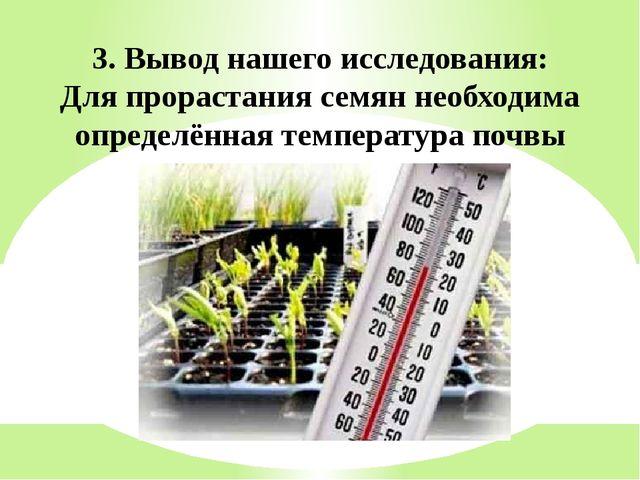 3. Вывод нашего исследования: Для прорастания семян необходима определённая т...