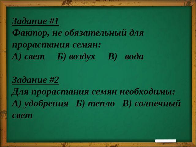 Задание #1 Фактор, не обязательный для прорастания семян: А) свет Б) воздух В...
