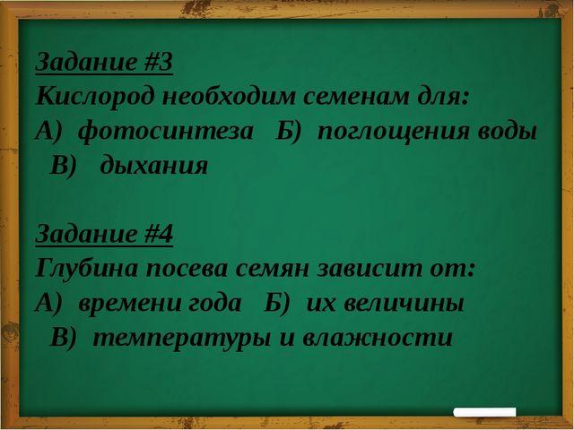 Задание #3 Кислород необходим семенам для: А) фотосинтеза Б) поглощения воды...