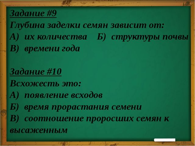 Задание #9 Глубина заделки семян зависит от: А) их количества Б) структуры п...