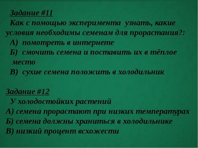 Задание #11 Как с помощью эксперимента узнать, какие условия необходимы семе...