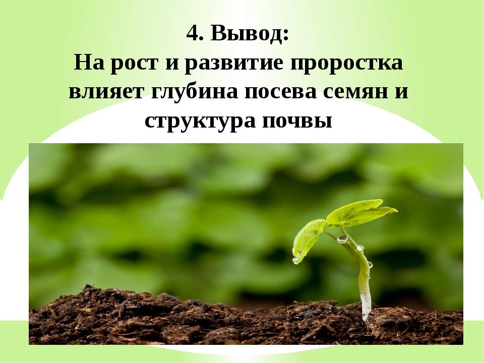 4. Вывод: На рост и развитие проростка влияет глубина посева семян и структур...