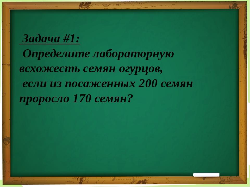Задача #1: Определите лабораторную всхожесть семян огурцов, если из посаженн...