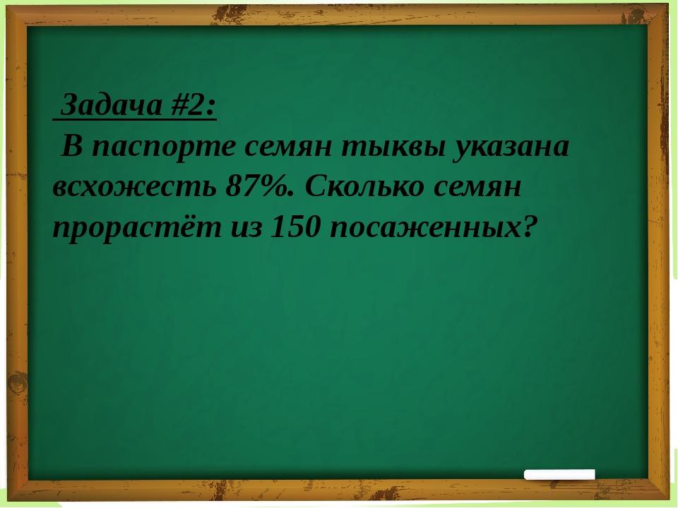 Задача #2: В паспорте семян тыквы указана всхожесть 87%. Сколько семян прора...