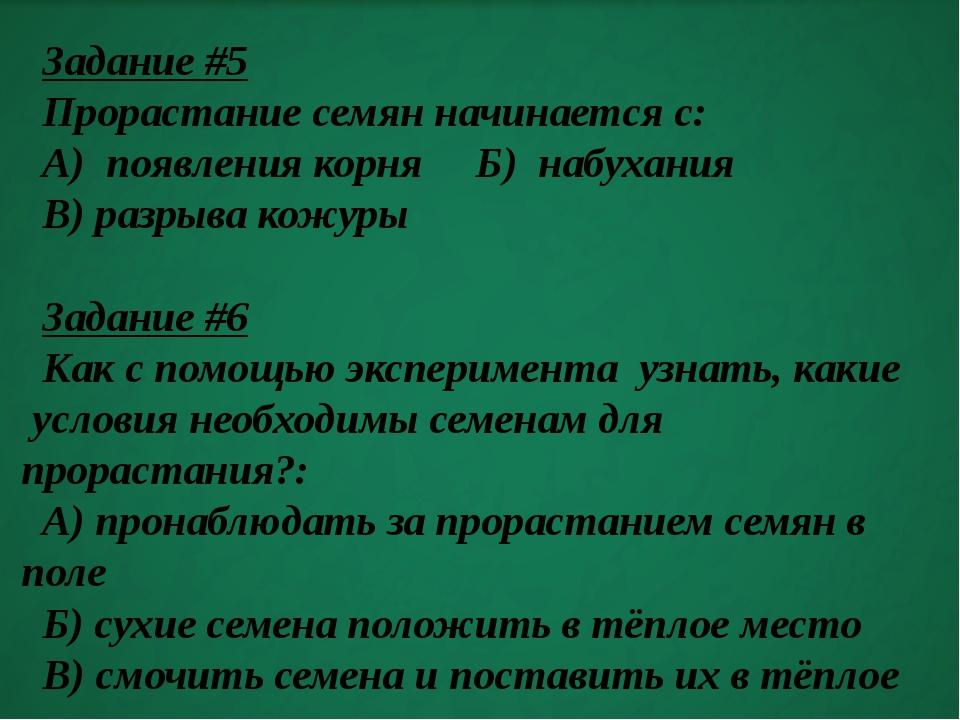 Задание #5 Прорастание семян начинается с: А) появления корня Б) набухания В...