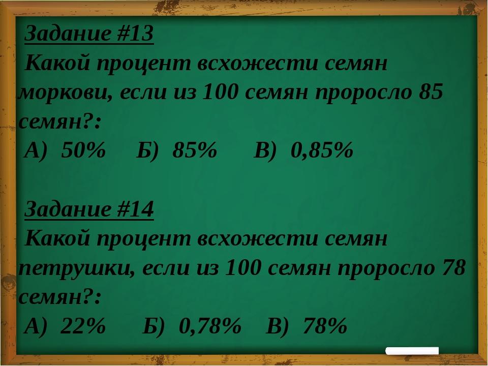 Задание #13 Какой процент всхожести семян моркови, если из 100 семян проросл...