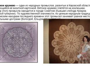 Вятское кружево— один изнародных промыслов, развитых вКировской области, и