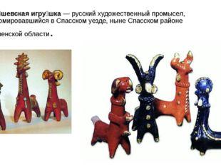 Аба́шевская игру́шка— русскийхудожественный промысел, сформировавшийся вСп