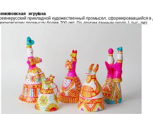 Филимо́новская игру́шка— древнерусский прикладной художественный промысел,